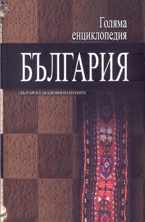 Книга - Голяма енциклопедия България - 11 том