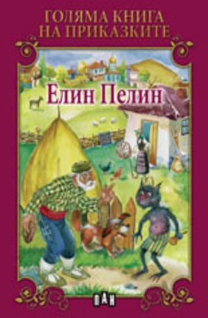 Книга - Голяма книга на приказките: Елин Пелин