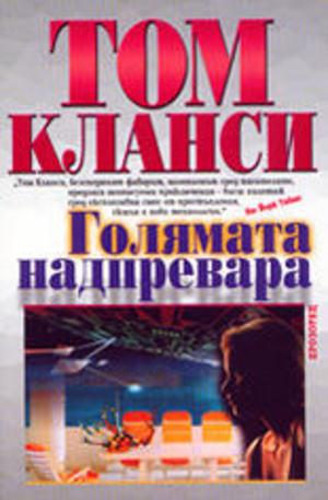Книга - Голямата надпревара