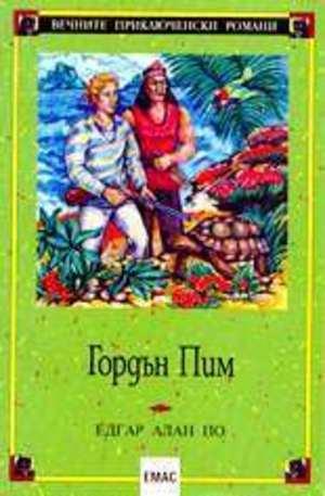 Книга - Гордън Пим