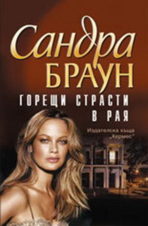 Книга - Горещи страсти в рая