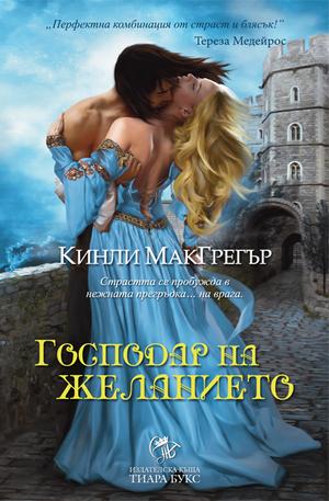 Книга - Господар на желанието