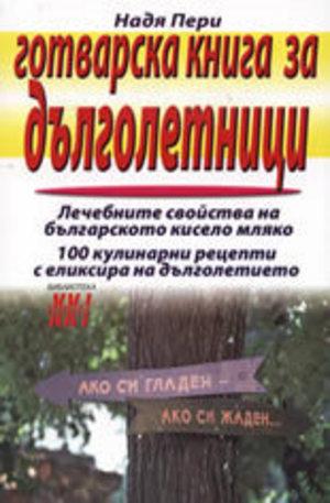 Книга - Готварска книга за дълголетници