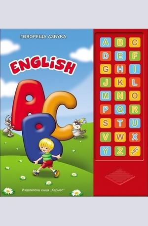 Книга - Говореща азбука: English