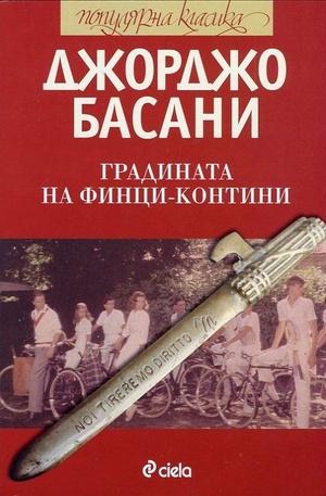 Книга - Градината на Финци-Контини