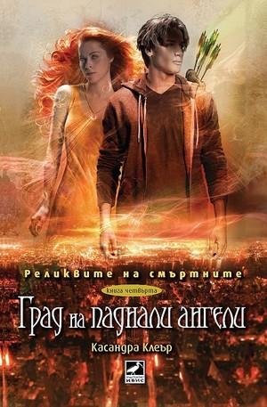 Книга - Град на паднали ангели. Книга 4
