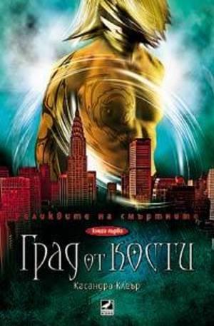 Книга - Град от кости. Книга 1