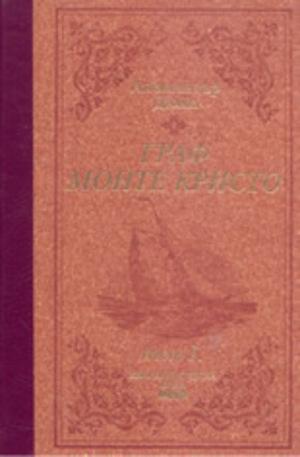 Книга - Граф Монте Кристо - том 1