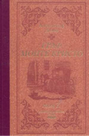 Книга - Граф Монте Кристо - том 2