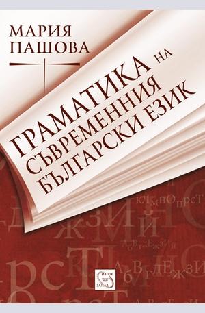 Книга - Граматика на съвременния български език