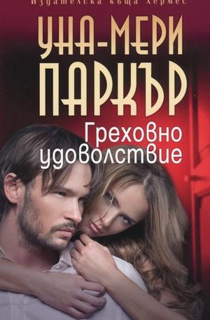 Книга - Греховно удоволствие