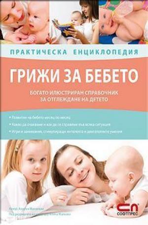 Книга - Грижи за бебето