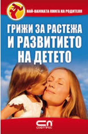 Книга - Грижи за растежа и развитието на детето