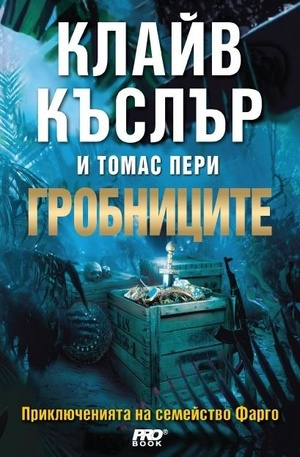 Книга - Гробниците