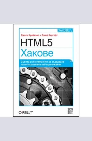 Книга - HTML5 Хакове