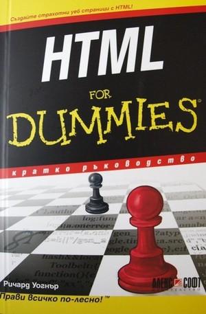 Книга - HTML for dummies