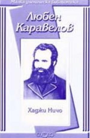 Книга - Хаджи Ничо