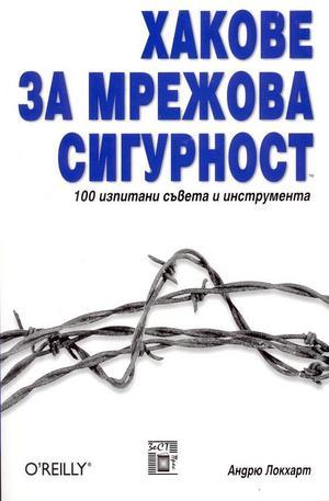 Книга - Хакове за мрежова сигурност, 100 изпитани съвета и инструмента