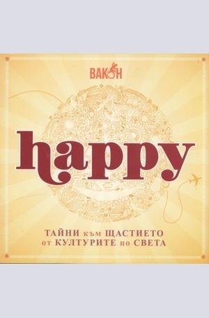 Книга - Happy: Тайни към щастието от културите по света