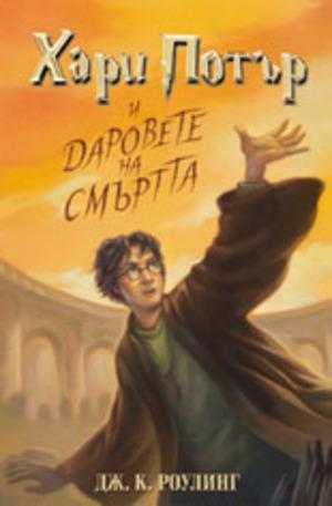 Книга - Хари Потър и Даровете на Смъртта