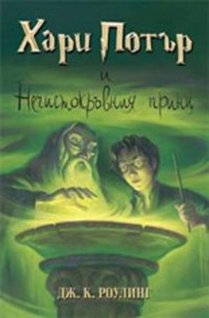 Книга - Хари Потър и Нечистокръвния принц