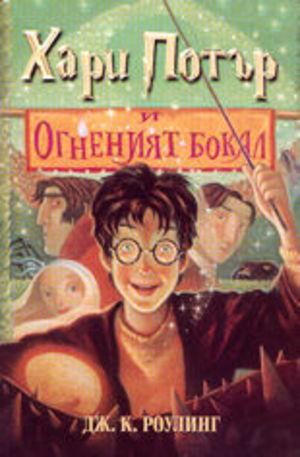 Книга - Хари Потър и Огненият бокал