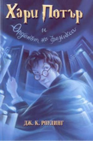 Книга - Хари Потър и Орденът на феникса