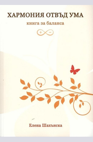 Книга - Хармония отвъд ума. Книга за баланса