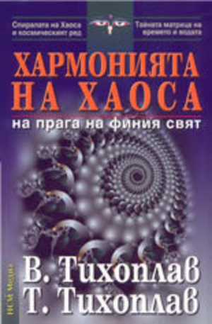 Книга - Хармонията на хаоса