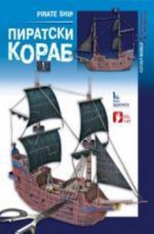 Продукт - Хартиен модел: Пиратски кораб