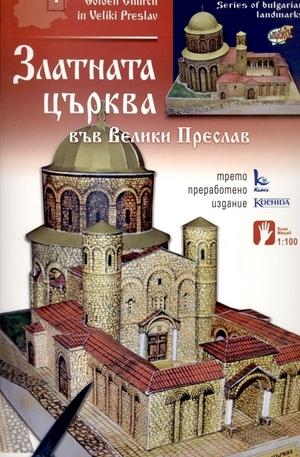 Продукт - Хартиен модел: Златната църква във Велики Преслав