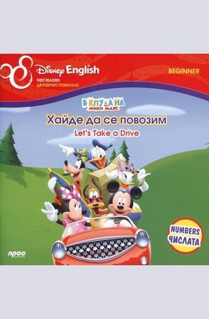 Книга - Хайде да се повозим/ Lets Take Drive - двуезично помагало