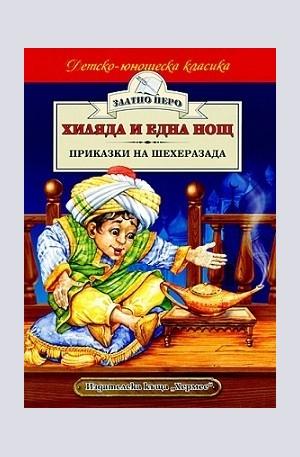 Книга - Хиляда и една нощ. Приказки на Шехерезада (Златно перо)