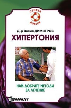 Книга - Хипертония