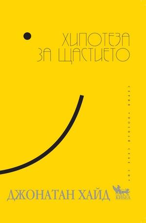 Книга - Хипотеза за щастието