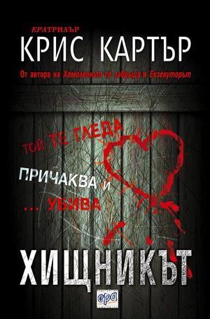 Книга - Хищникът
