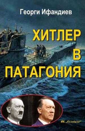 Книга - Хитлер в Патагония