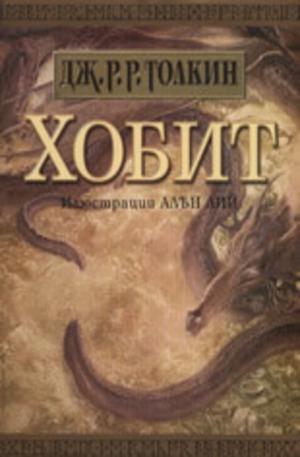 Книга - Хобит