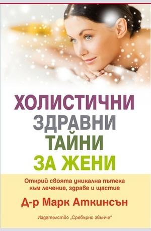 Книга - Холистични здравни тайни за жени