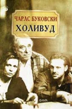Книга - Холивуд