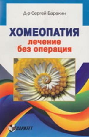 Книга - Хомеопатия. Лечение без операция