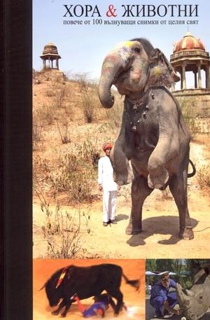 Книга - Хора & Животни: повече от 100 вълнуващи снимки от целия свят