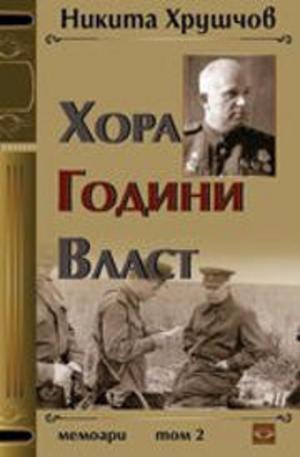 Книга - Хора, години, власт. Мемоари - том 2
