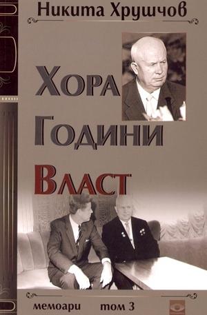 Книга - Хора, години, власт. Мемоари - том 3