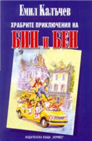 Книга - Храбрите приключения на Бин и Бен