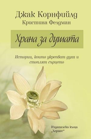 Книга - Храна за душата