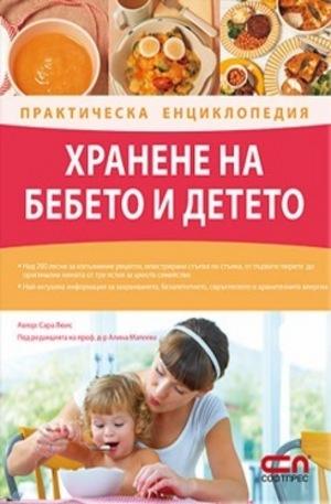 Книга - Хранене на бебето и детето