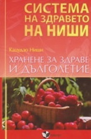 Книга - Хранене за здраве и дълголетие