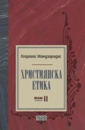 Книга - Християнска етика - том 2