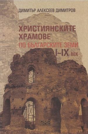 Книга - Християнските храмове по българските земи I - IX век